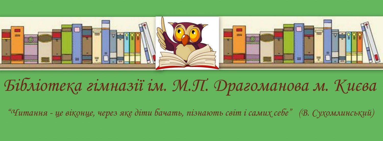 Бібліотека гімназії НПУ ім. М.П.Драгоманова м. Києва