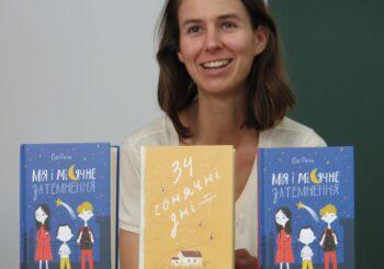 """Зустріч з письменницею Ольгою Русіною. Презентація нової книжки """"Мія і місячне затемнення"""""""