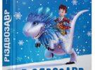 """Презентація книжки """"Різдвозавр"""" Тома Флетчера"""